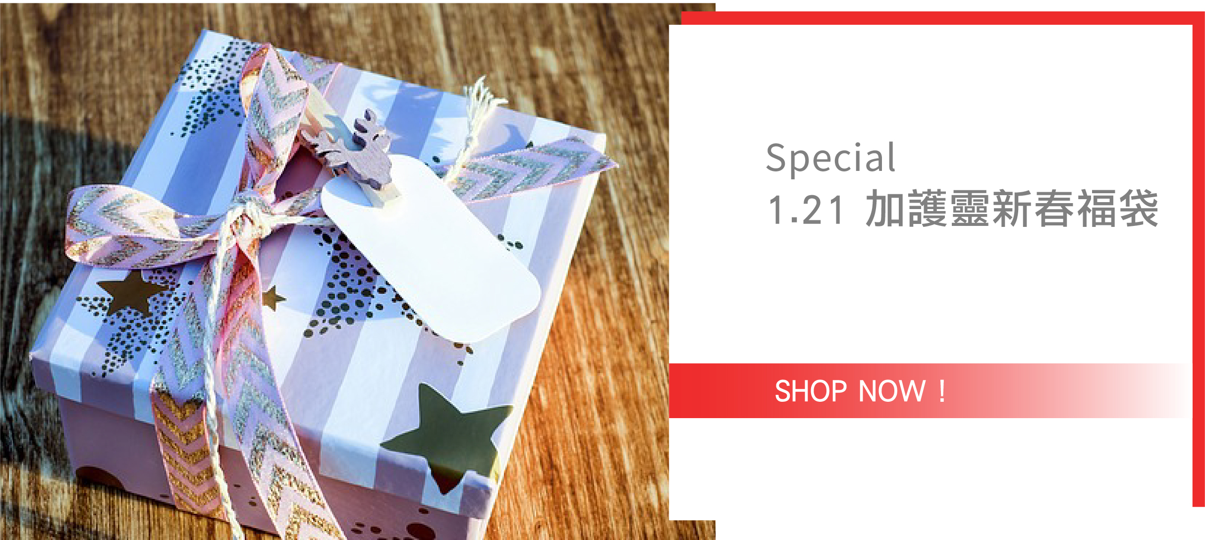 special 0121 加護靈新春福袋