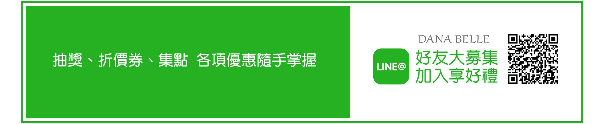 加入 Dana Belle Line@ 享抽獎,折價券,集點,優惠活動