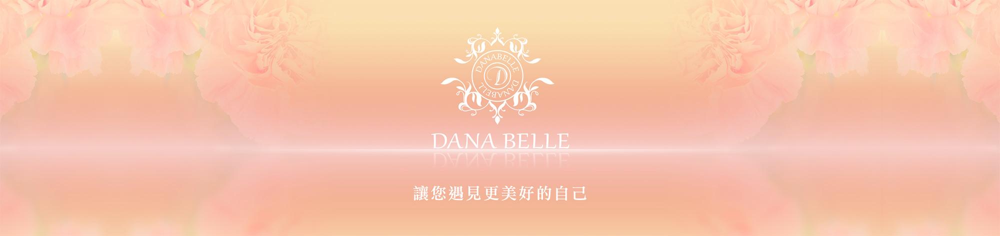 Dana Belle 讓您遇見更好的自己