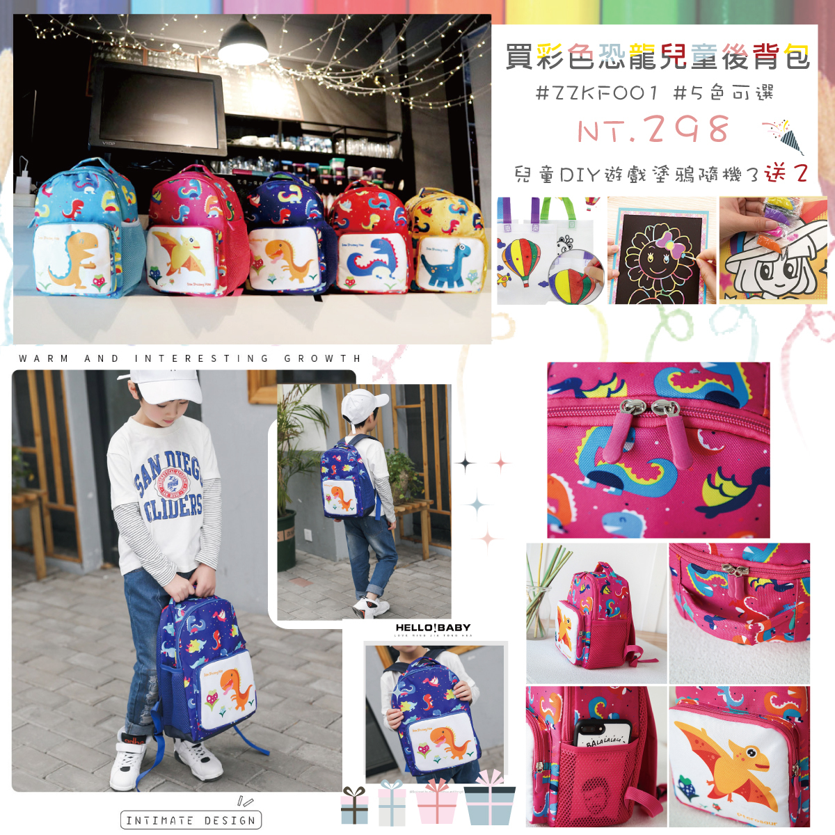 買兒童後背包ZZKF001,送DIY遊戲彩繪組三選二(隨機出)