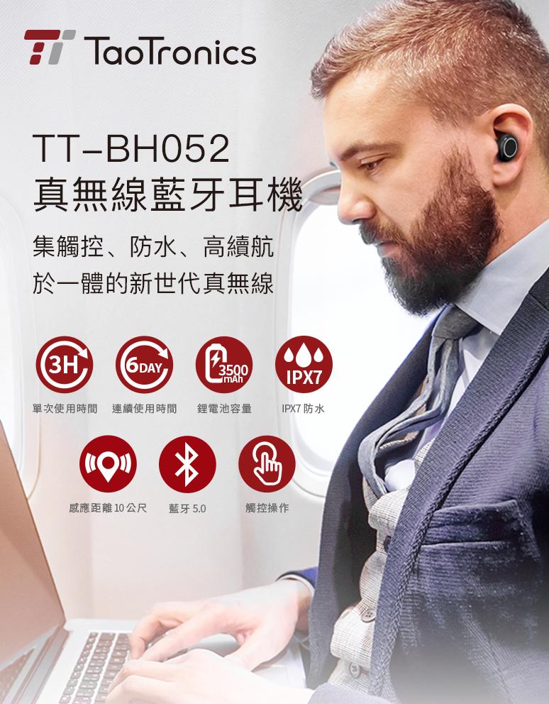 一頁式商店 BH052 真無線藍牙耳機 KV_mobile