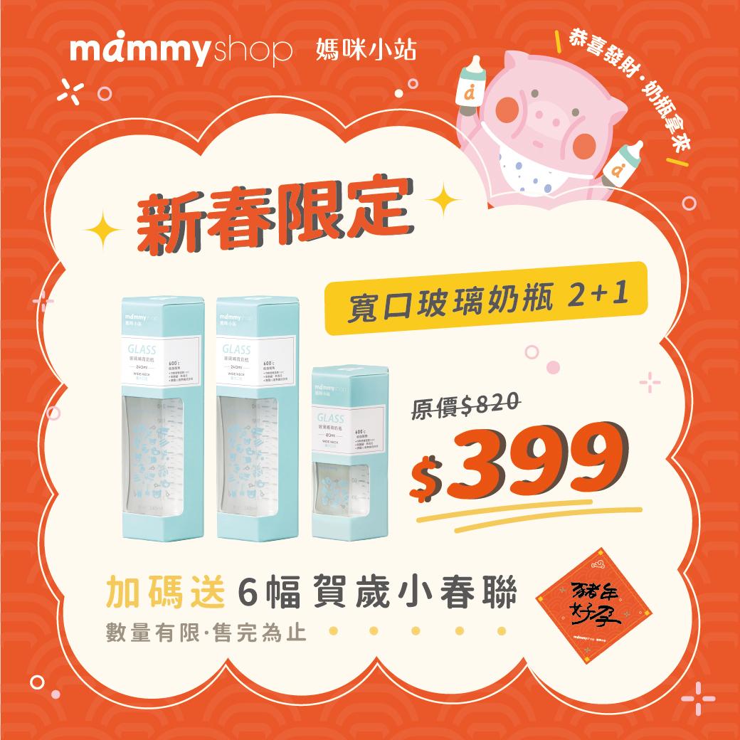 媽咪小站 新春限定奶瓶2+1組