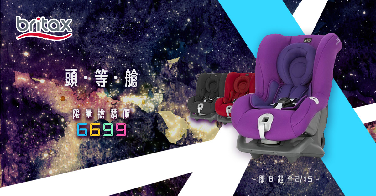 BRITAX 頭等艙0-4歲汽車安全座椅新春限量優惠價6699,售完為止