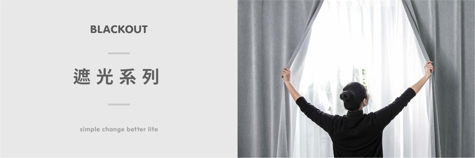 我們有遮光窗簾,落地窗簾和半腰窗簾都有,跟IKEA一樣的穿桿掛勾兩用式窗簾
