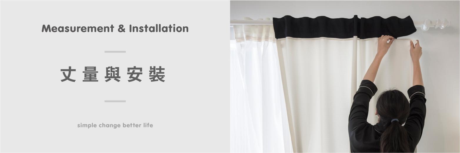 量窗簾和安裝窗簾的教學