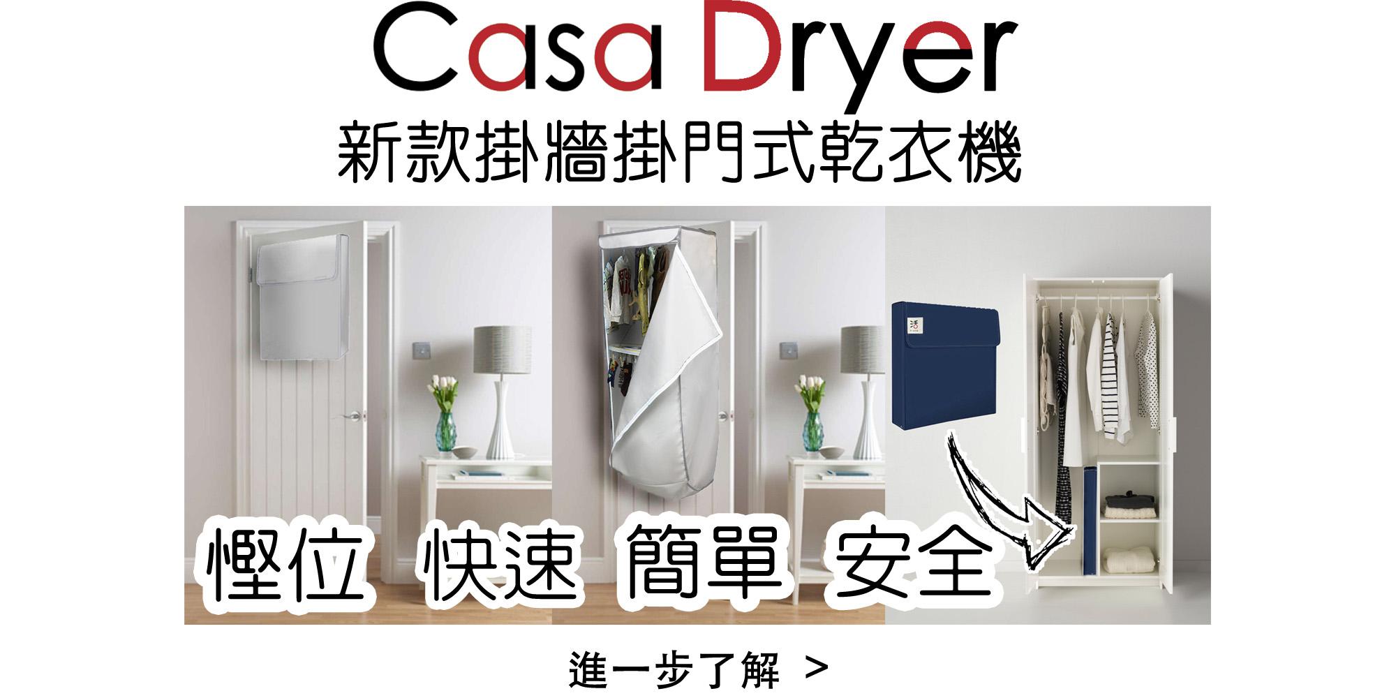 Casa Dryer