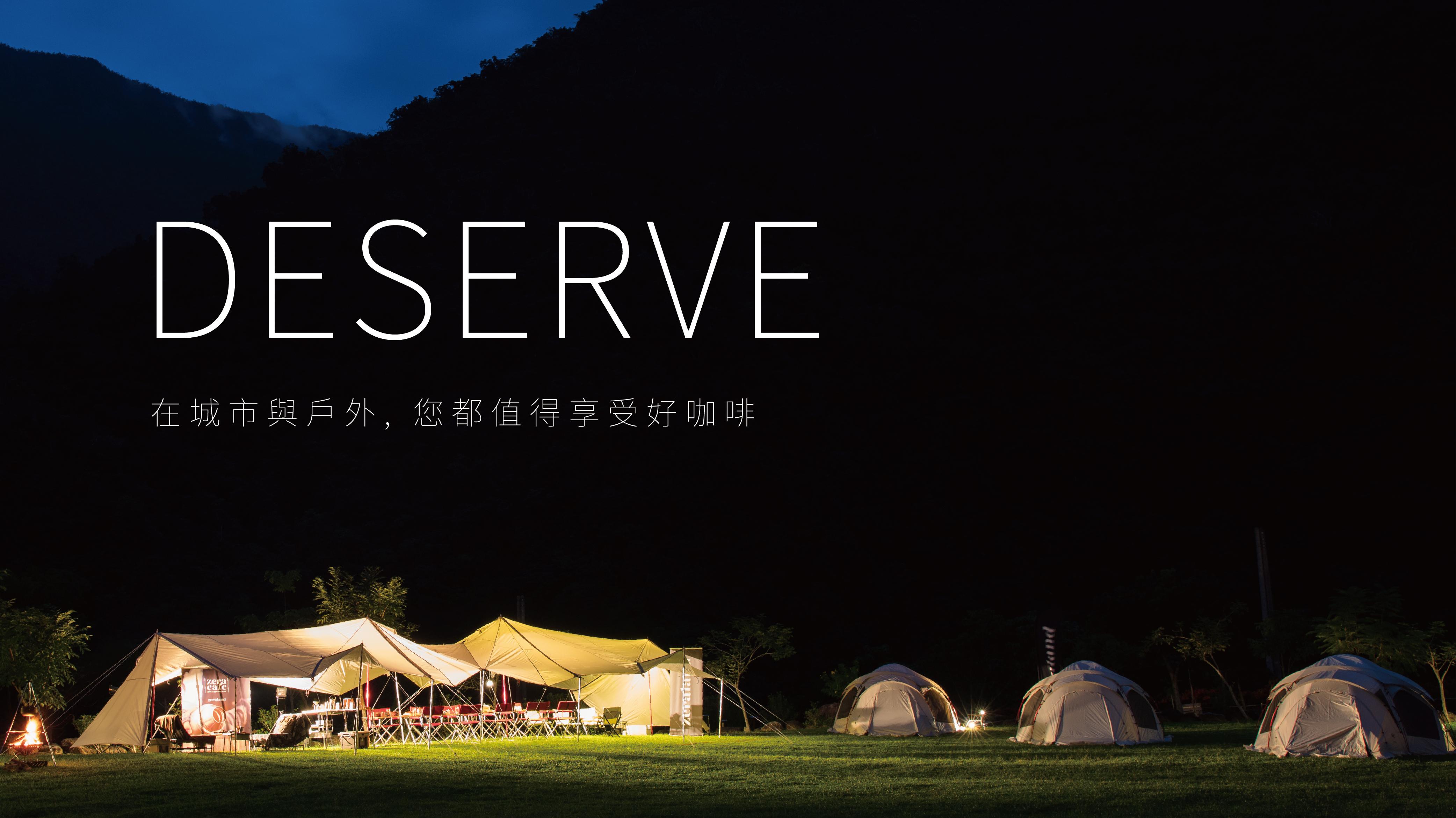 ZeraCafe 不論在城市或戶外,您都值得享受好咖啡,戶外草地上帳篷夜景