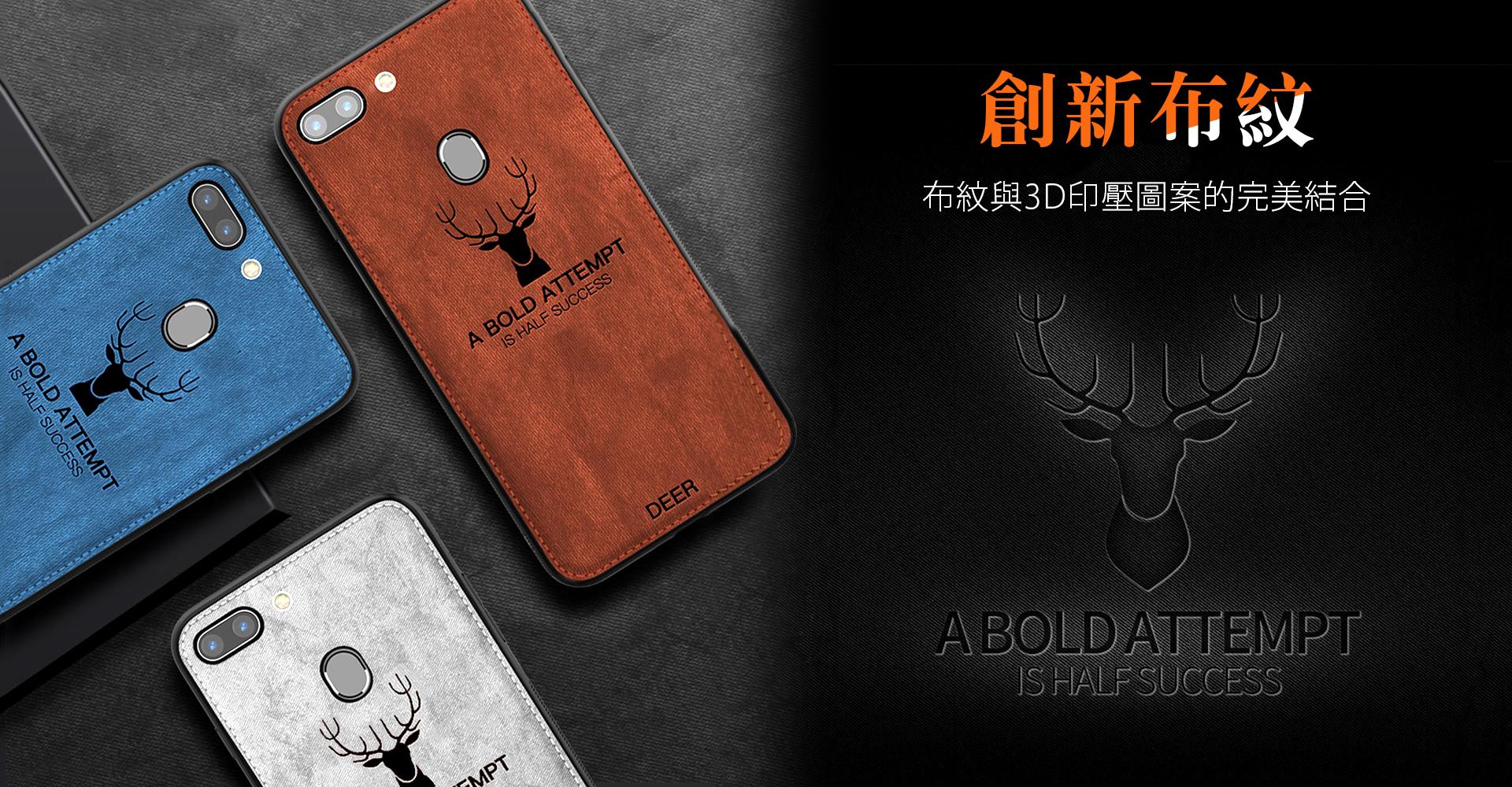 創新布紋工藝3D印壓麋鹿圖案手機殼
