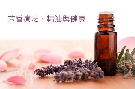 芳香療法、精油與健康