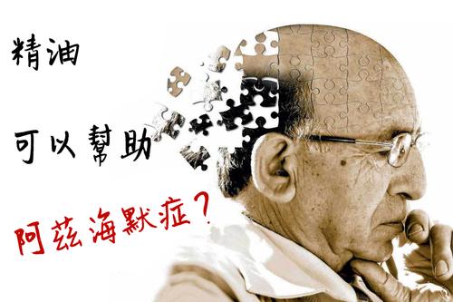 用精油幫助阿茲海默症