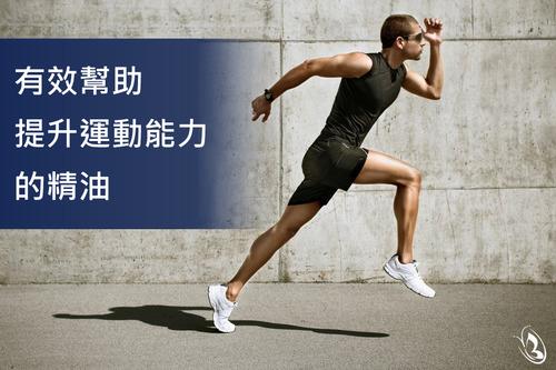 用精油提升運動能力