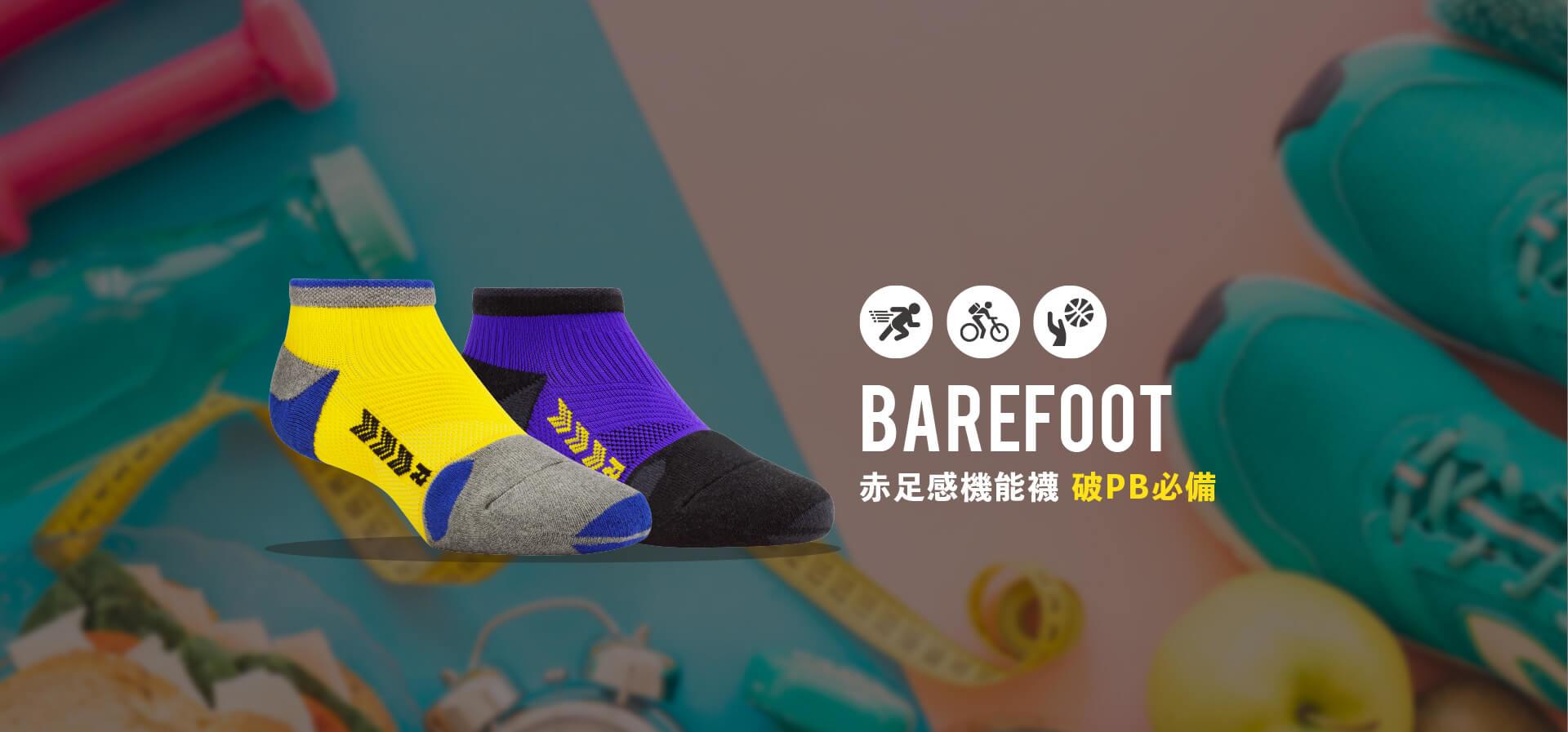 CHEGO赤足感機能襪,馬拉松三鐵專用襪