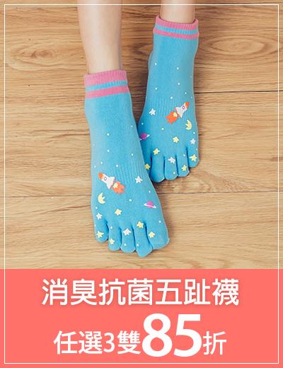 消臭抗菌棉襪 ↘ 任3雙85折