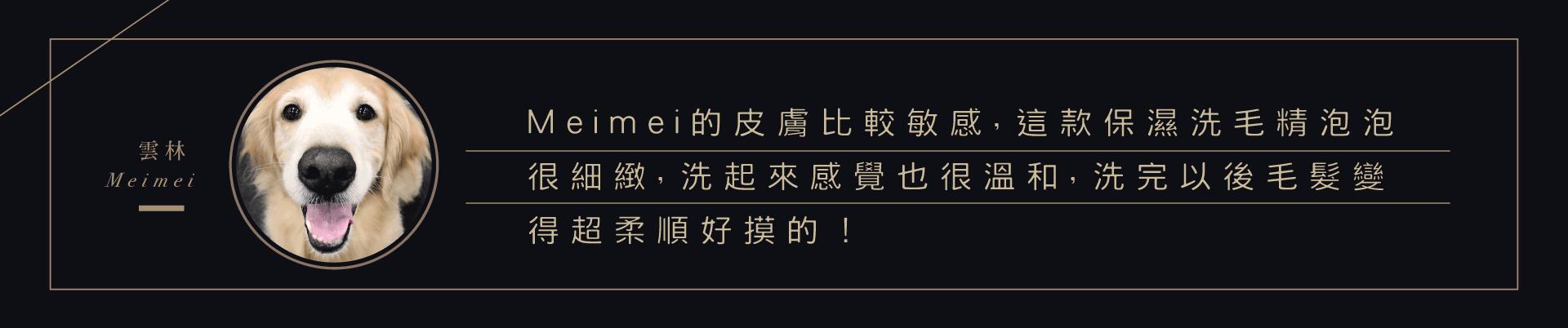 雲林的Meimei是黃金獵犬,皮膚比較敏感。這款保濕洗毛精泡泡很細緻,洗起來感覺也很溫和,Meimei洗完以後毛髮變得超柔順好摸的!