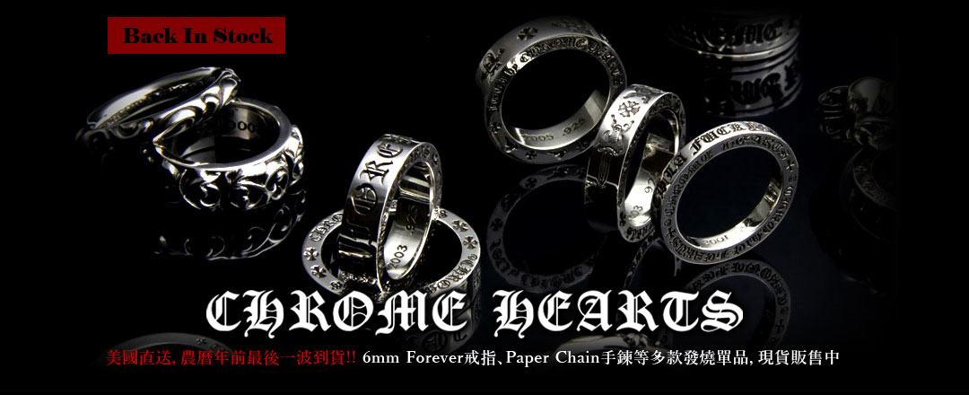 chrome heart 現貨
