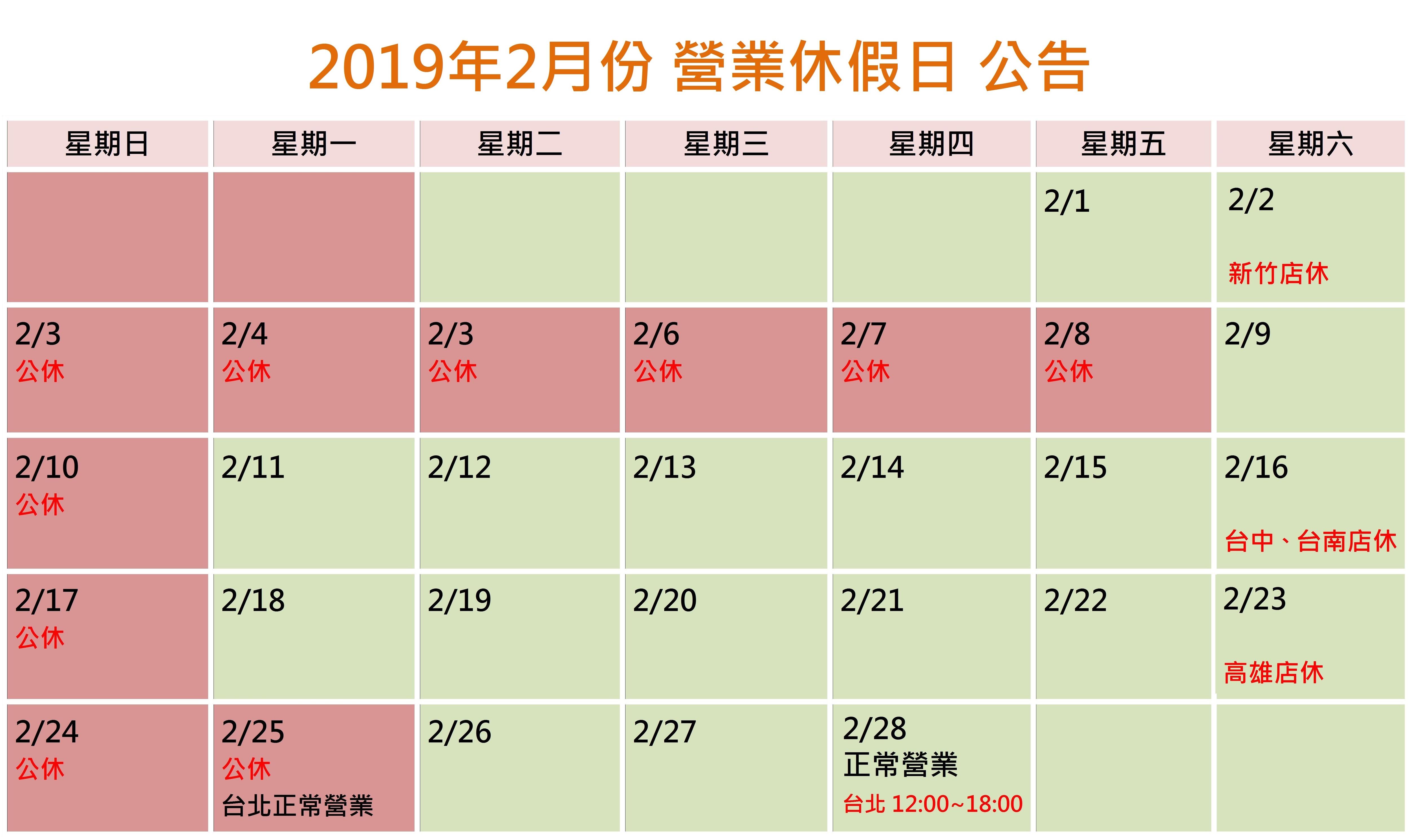 鴻宇光學門市2月營業休假日公告