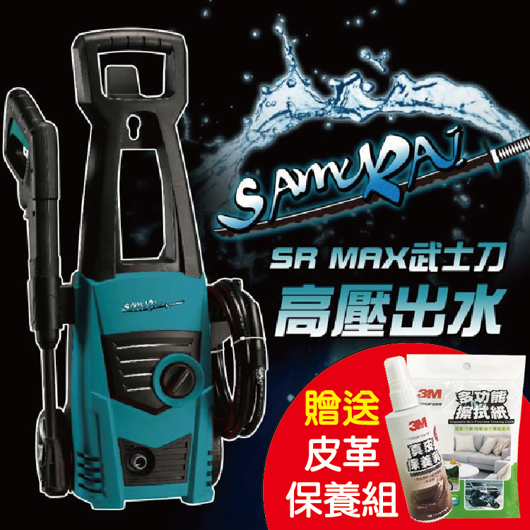 【SAMURAI】SR MAX 武士刀創新雙噴頭 高壓清洗機