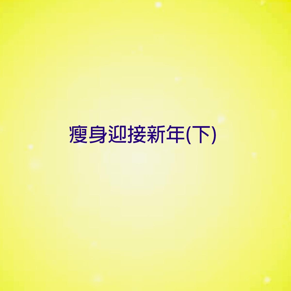 瘦身迎接新年(下)