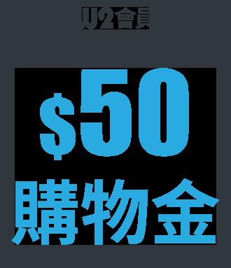 $50購物金