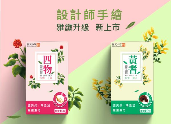 本草茶品-黃耆養生茶、四物美妍茶、粉光元氣茶