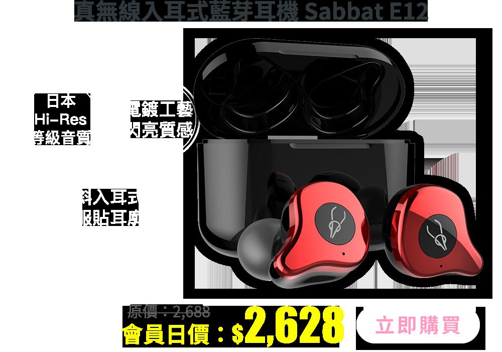 真無線入耳式藍芽耳機 Sabbat E12