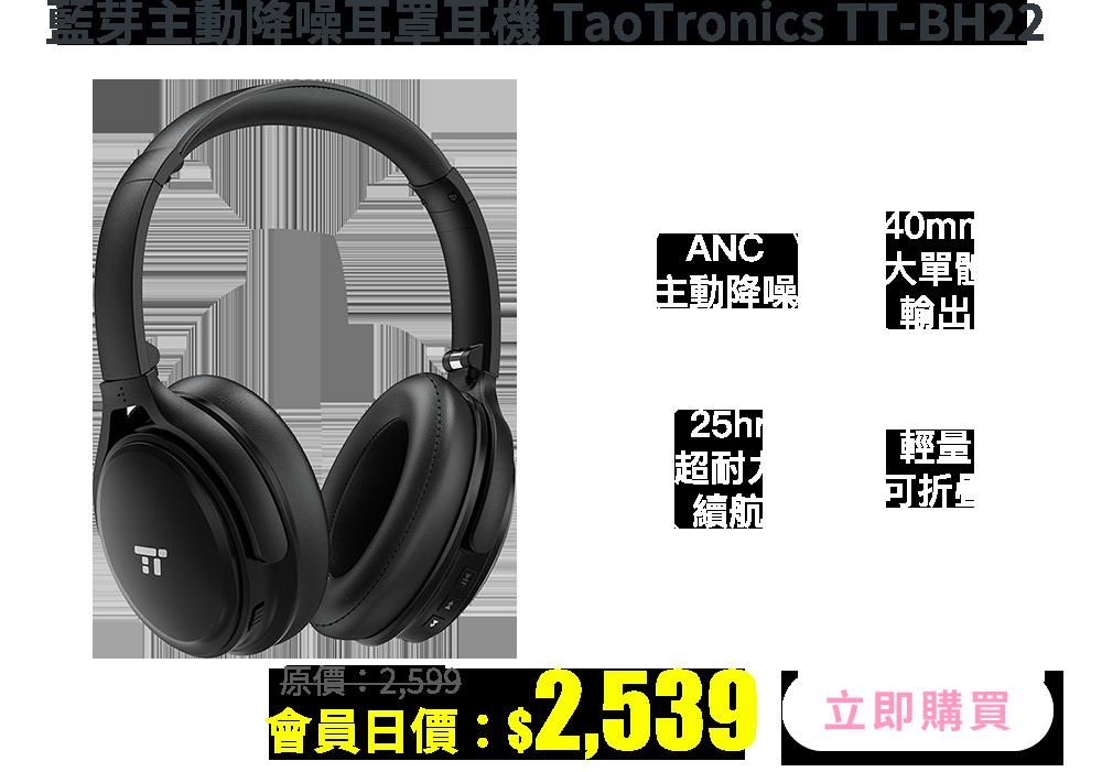 藍芽主動降噪耳罩耳機 TaoTronics TT-BH22
