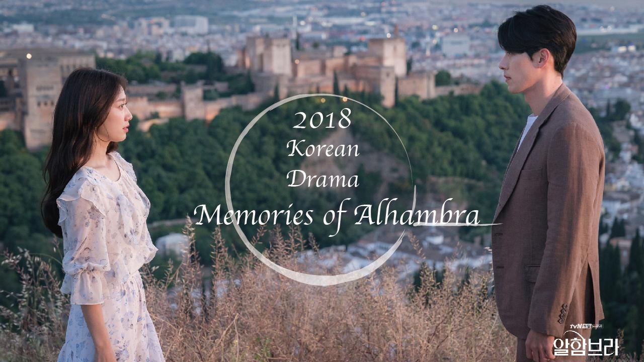 阿爾罕布拉宮的回憶