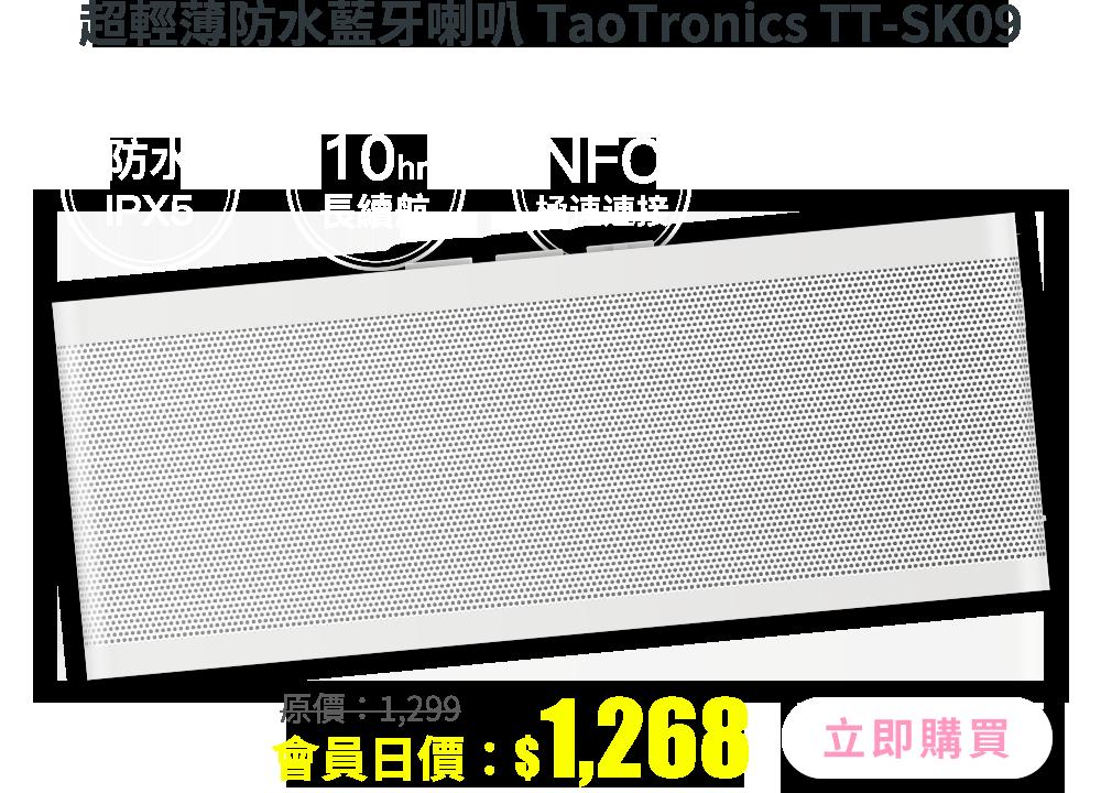 超輕薄防水藍牙喇叭 TaoTronics TT-SK09
