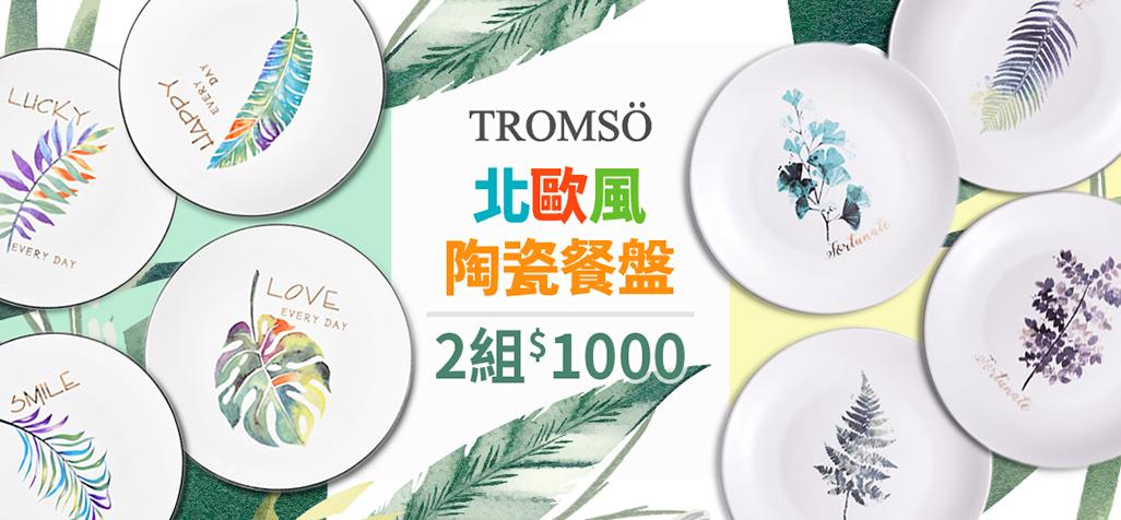 陶瓷盤2組1000元