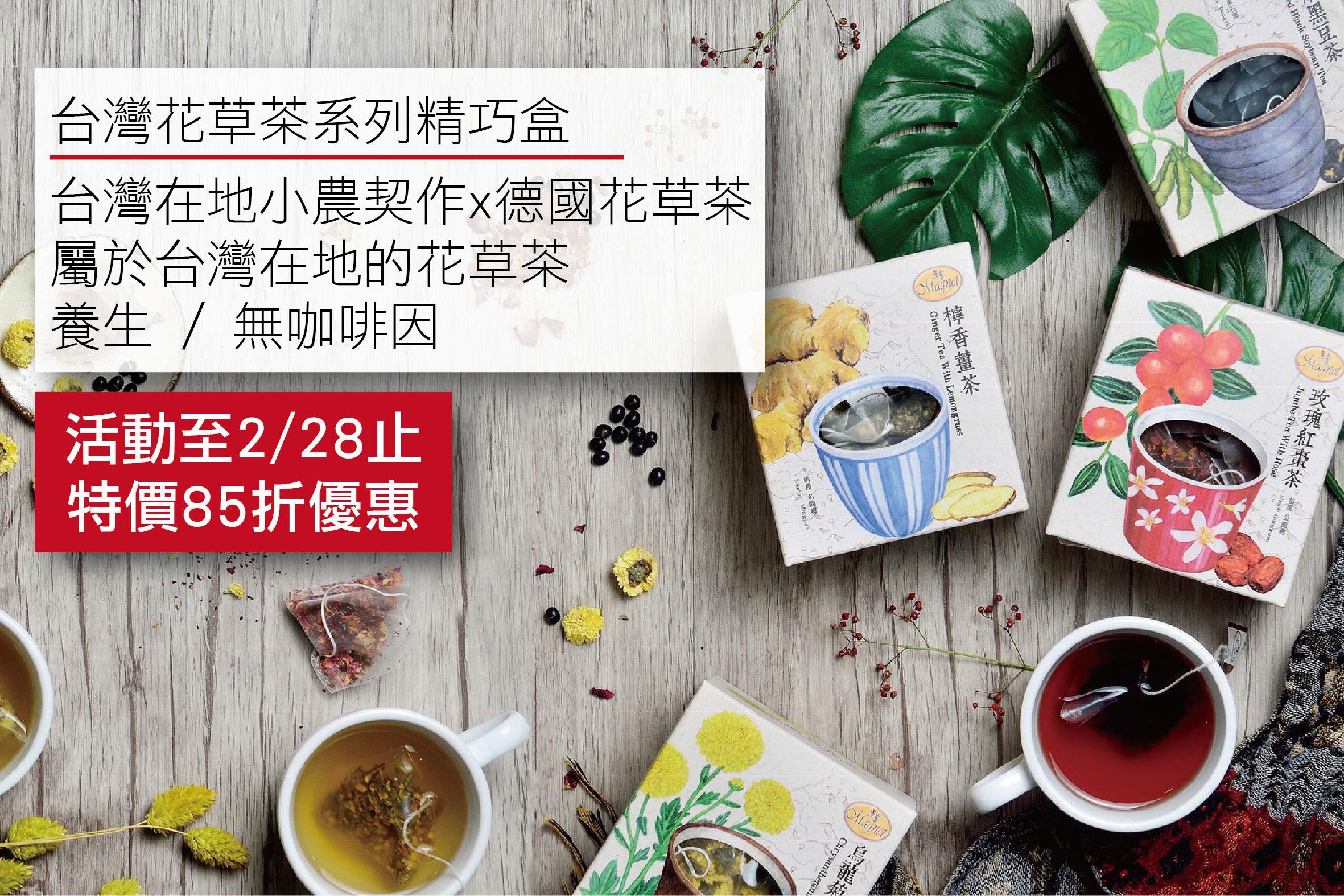 台灣花草茶