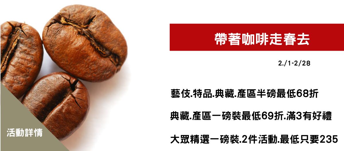 現烘咖啡豆活動,滿額折扣