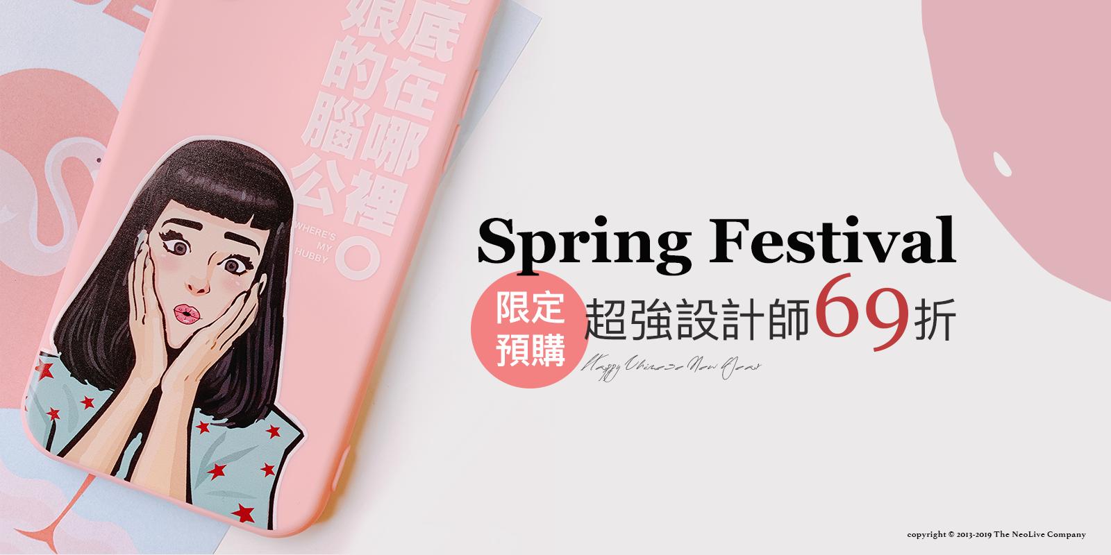 新春獨家設計師iphone手機殼