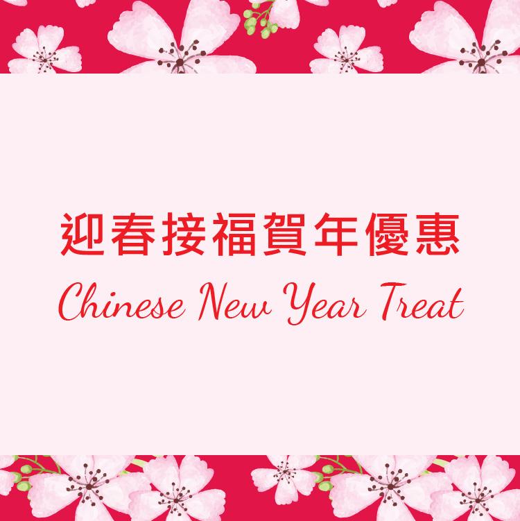 Ans,網店限定優惠,新春優惠, 農曆新年,恭賀新春, 迎春接福,賀年優惠,Online Promotion, Happy Chinese New Year, Lunar New Year, New Year Special Offer
