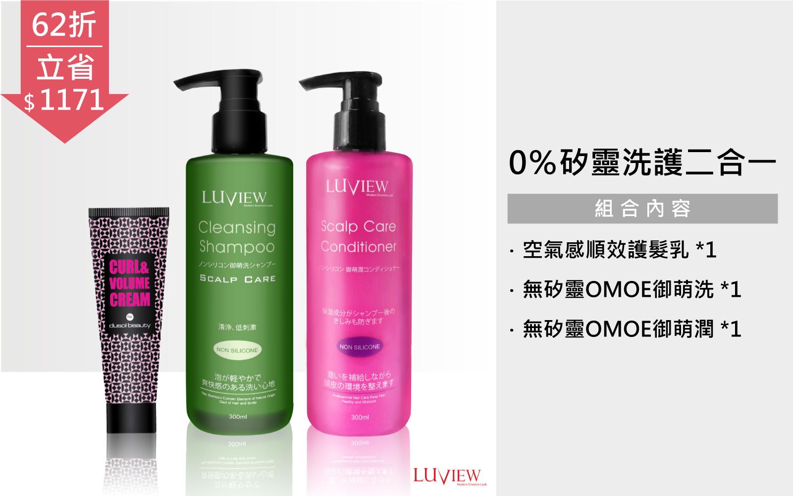 洗潤護定型3件組,推薦組合,御萌洗,御萌潤,都緹,Q髪,瞬效護髮乳