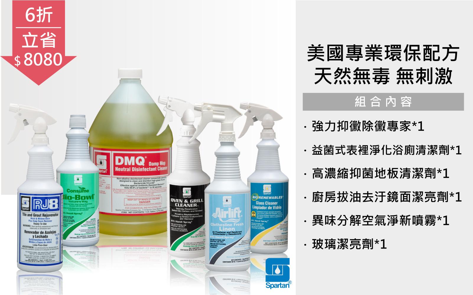 除黴清潔劑,浴廁清潔劑,水管通劑,水垢清潔劑