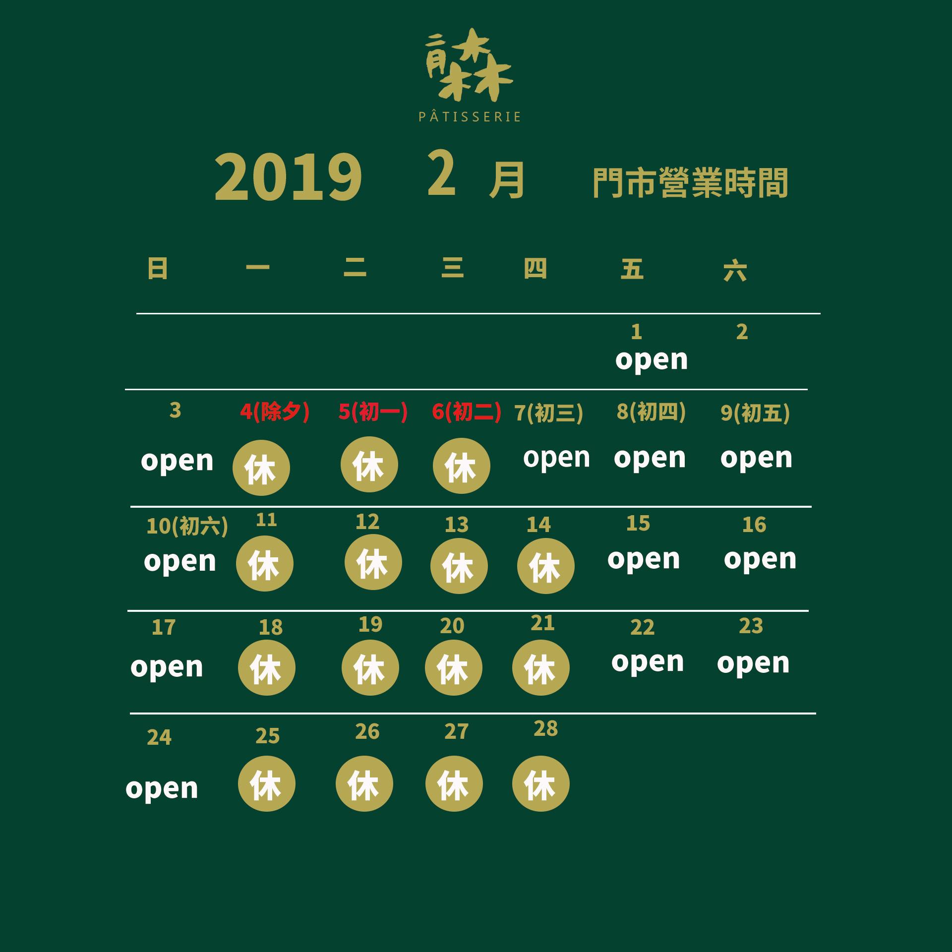 2019 門市行事曆