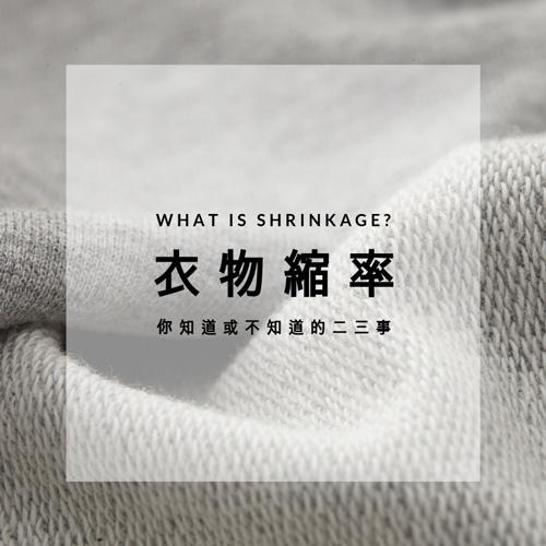 縮率,紡織知識
