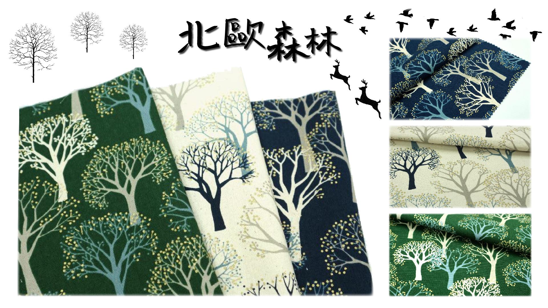 厚棉布 北歐風 樹木 環保風 手作 拼布