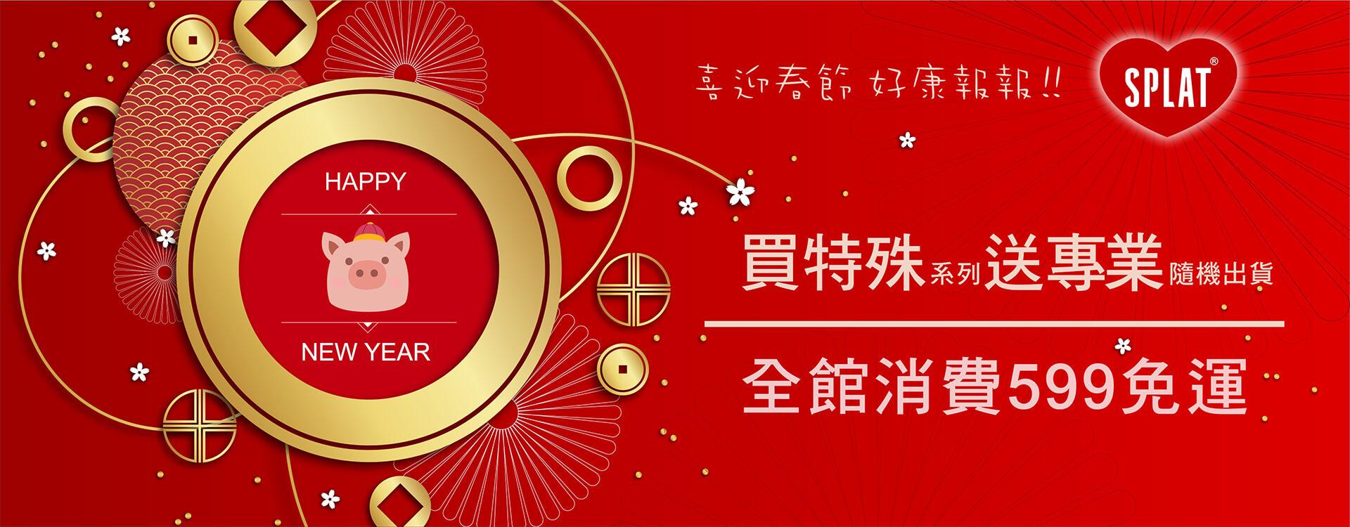 SPLAT舒潔特新春感謝祭