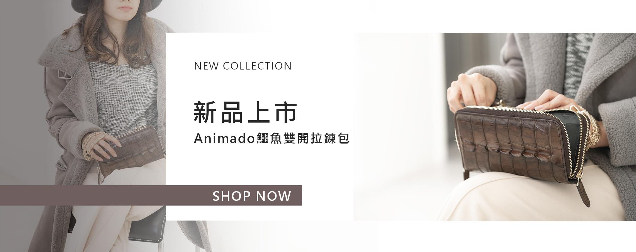 珍稀皮革新品上市