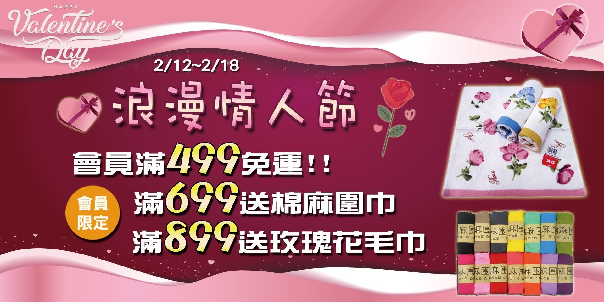 浪漫情人節~會員滿499免運、滿699送棉麻圍巾、滿899送浪漫玫瑰花毛巾!!