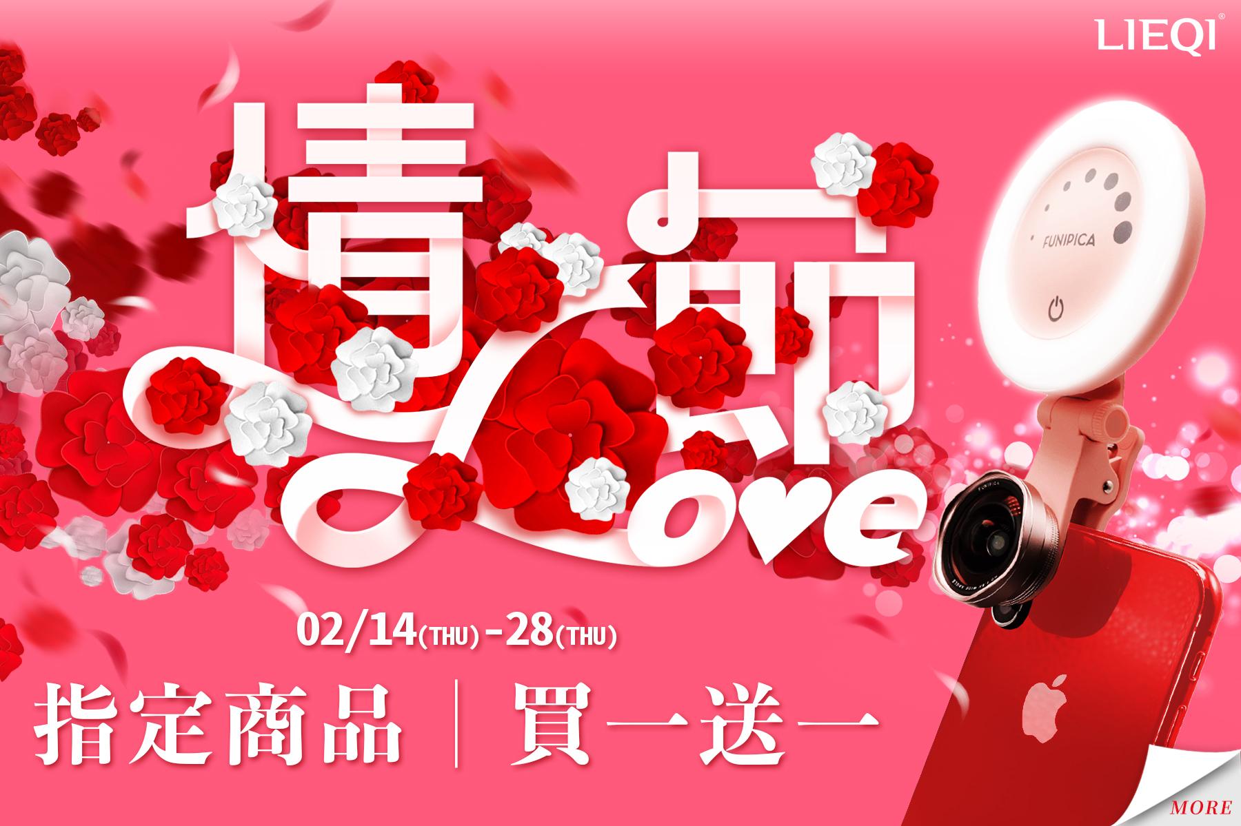 LIEQI TAIWAN 情人節優惠活動入口\自拍\直播