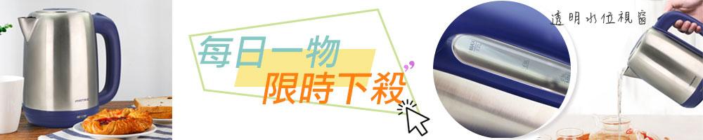 MX-KT1715,快煮壺,日本松木,松木matric,松木家電,每日一物,美安