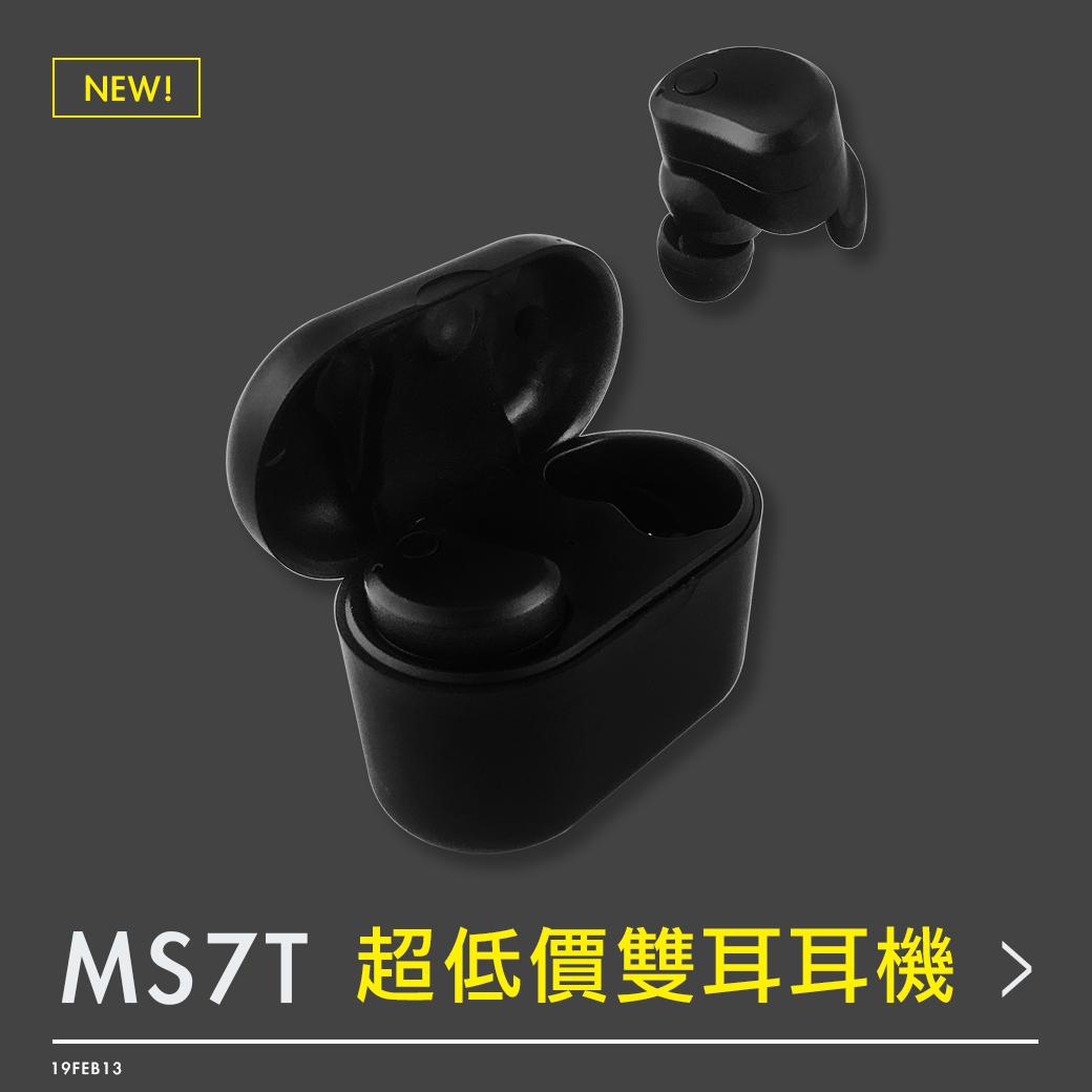 超狂最低價!附帶磁吸充電倉,雙耳磁吸再升級!