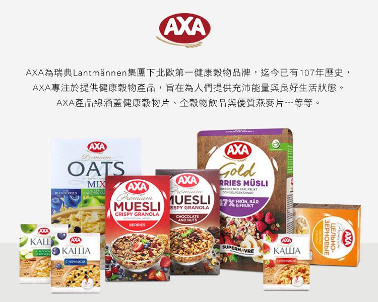 AXA瑞典穀物麥片,早餐吃麥片,穀物麥片推薦,日清早餐穀片