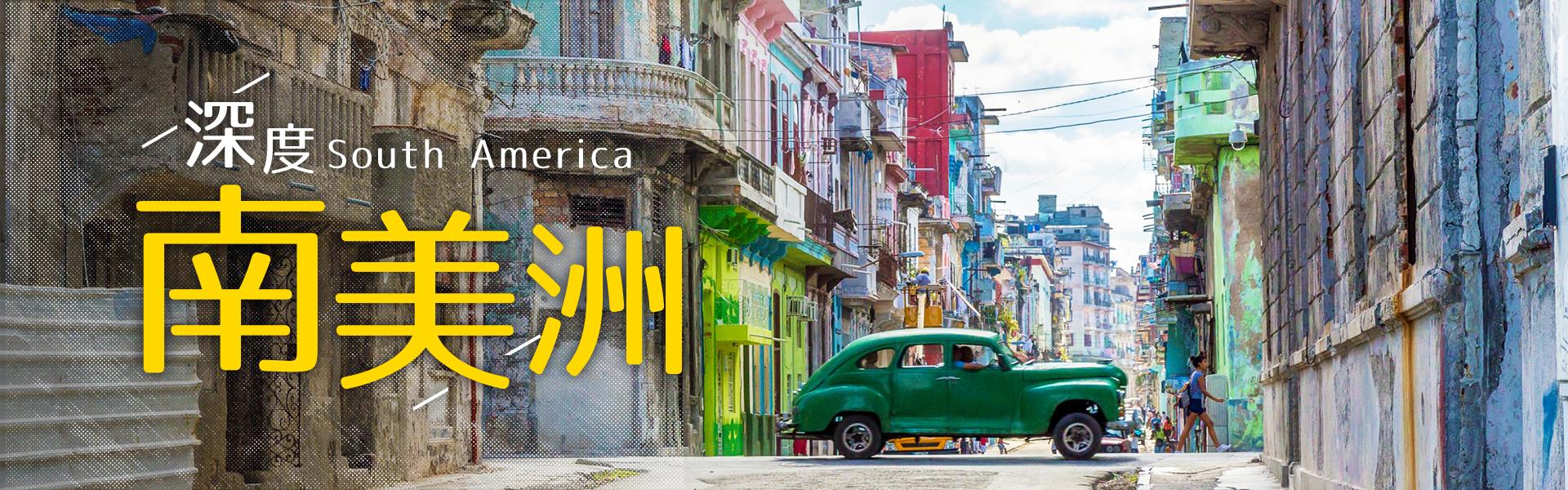 沐樂,沐樂旅遊,mullertravel,中南美洲,古巴