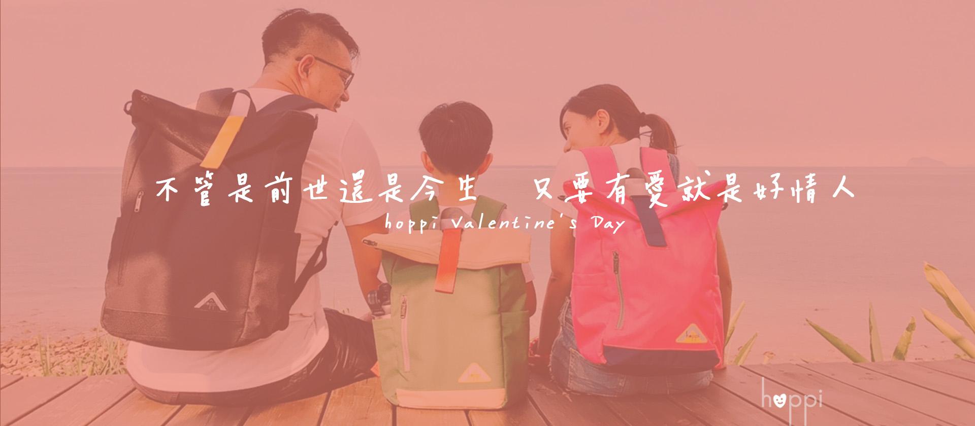 hoppi, hoppiday, backpack, family, explore, valentine, love, 情人節, 背包