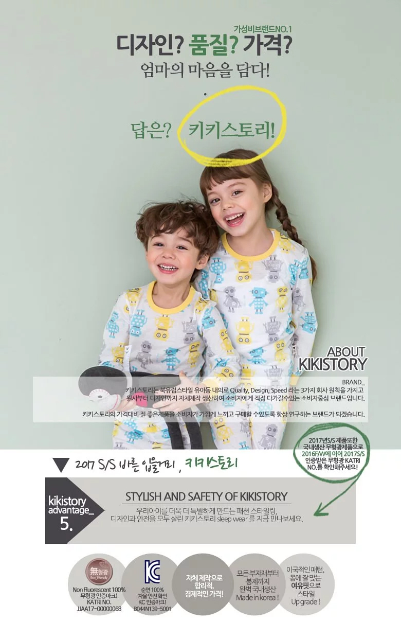 通過韓國當地多項品質檢驗的空氣衣透氣童裝,同時使用純棉材質並於韓國製造,比您更在乎您寶貝的肌膚。