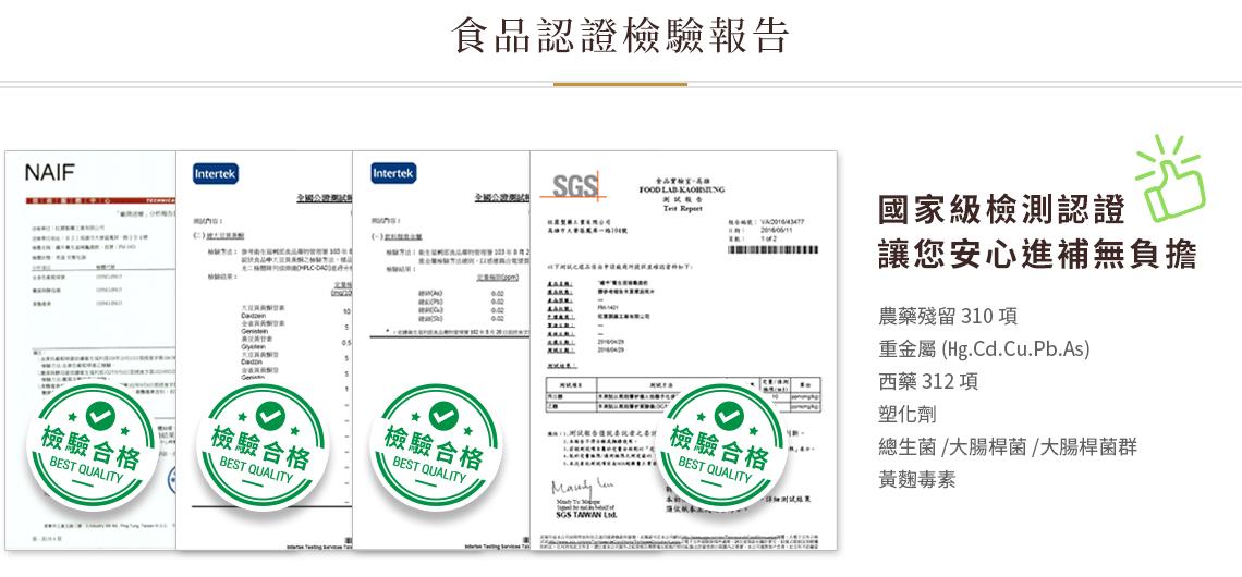 食品認證檢驗報告
