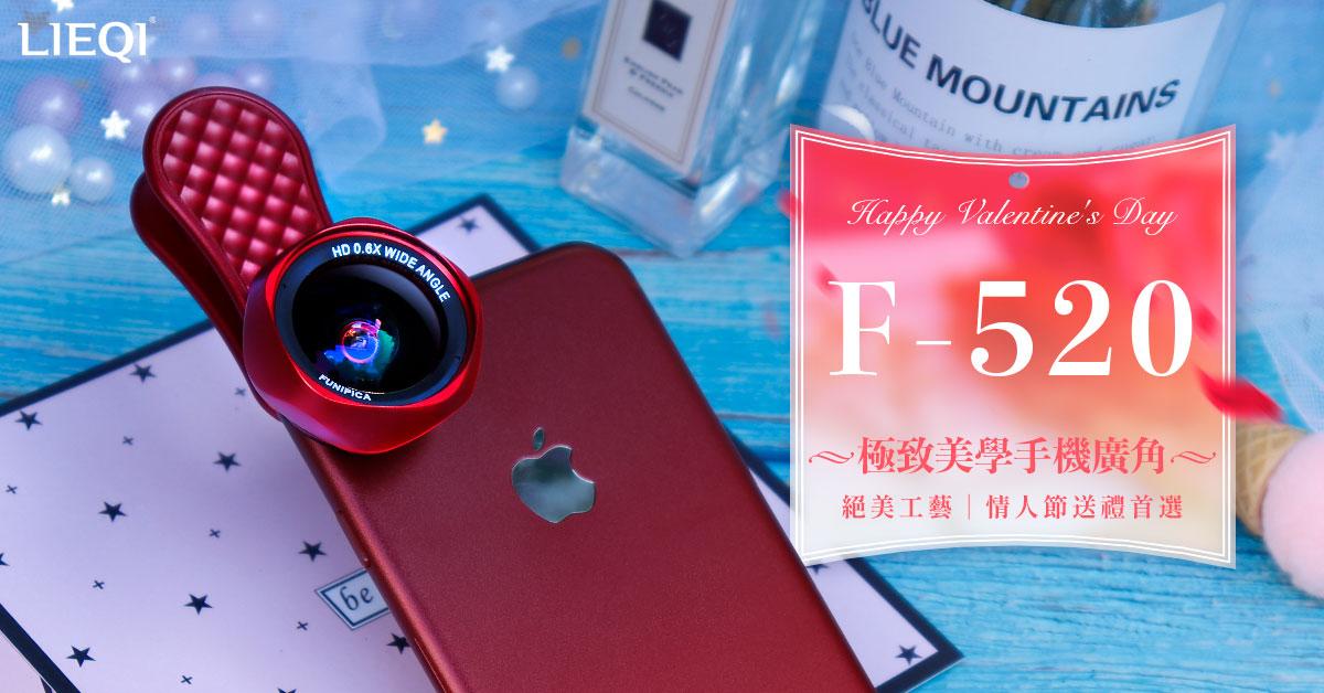 LIEQI F-520 廣角微距手機鏡頭
